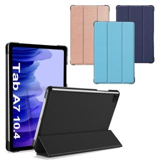 Samsung Galaxy Tab A7 2020 10.4吋T500 T505 T507 輕薄三折平板保護套-送保護貼+指環扣