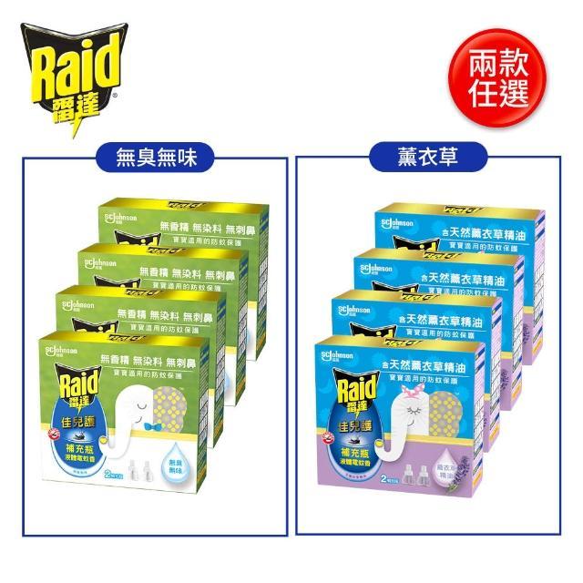 【雷達】佳兒護薄型液體電蚊香補充瓶-無臭無味(45mlx8入)/
