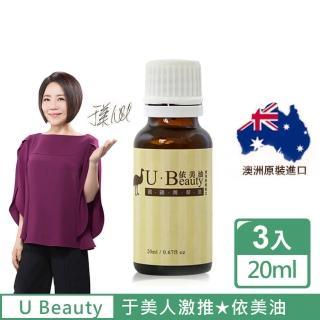 【U Beauty 澳洲依美油】于美人代言澳洲國寶鴯苗鳥菁華油(3入搶購組)