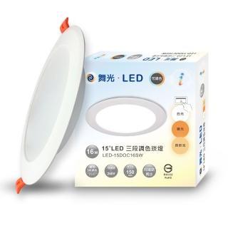 【DanceLight 舞光】LED調色崁燈16W 崁孔 15CM牆壁開關直接調整三色溫-4入組