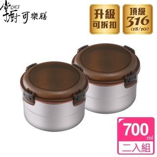 【掌廚可樂膳_買1送1】316不鏽鋼長方保鮮便當盒700ML