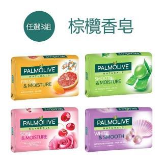 【Palmolive】棕欖香皂 蘆薈保濕/清新潤膚/牛奶嫩膚(80g 任選3組共18入)