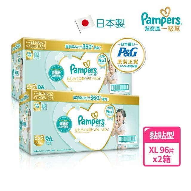 【幫寶適】一級幫紙尿褲/尿布