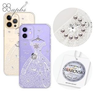 【apbs】iPhone 12全系列 施華彩鑽防震雙料手機殼-禮服奢華版(12 Pro Max / 12 Pro / 12 / 12 mini)