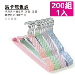 【美學家】加強耐用覆膜防滑衣架40cm-200入(圓頭防刮設計)/