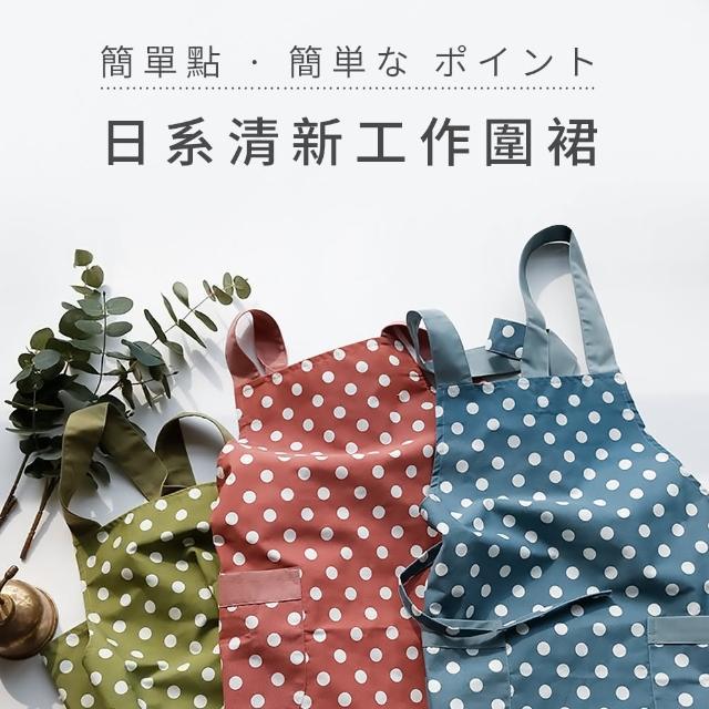 【ComfyZone】簡單點日系清新工作圍裙/