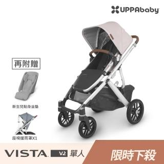 【UPPAbaby】新生禮包:VISTA V2 單人推車 + 吊掛式置物袋 + 新生兒貼身坐墊(可擴充為雙寶推車)