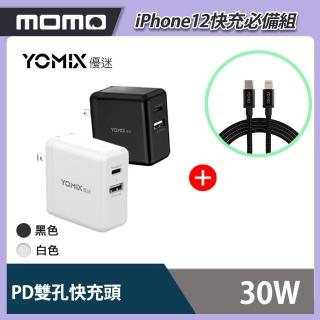 【iPhone12必備30W快充組】★PD充電頭+MFI認證 防彈快充Type-C to Lightning編織線(for iPhone12/12 Pro)