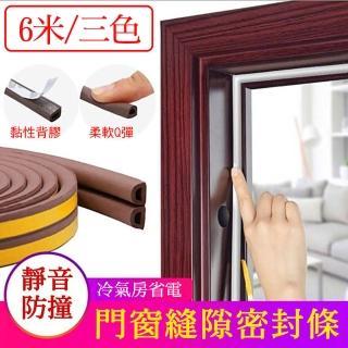 【媽媽咪呀】防風防蟲防塵隔音氣密窗條/門縫條/隔音膠條(6米)