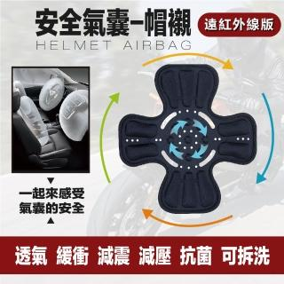 【JFT】4D專利安全氣囊-帽襯 遠紅外線版(七合一設計|安全帽內襯套|帽襯|內襯墊|機車)