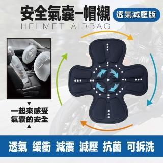 【JFT】4D專利安全氣囊-帽襯 透氣減壓版(五合一設計|安全帽內襯套|帽襯|內襯墊|機車)