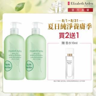 【Elizabeth Arden 伊麗莎白雅頓】綠茶香水身體乳1+1組(綠茶香水身體乳500mlx2)