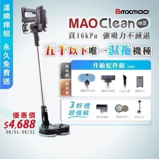 【加碼送塵蹣頭+濕拖頭】Bmxmao MAO Clean M3 入門首選16kPa超強吸力 無線手持吸塵器(直流無刷馬達/輕量無
