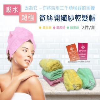 【賀惟生活用品】DAIWA日本原廠 100%台灣製造 微絲開纖紗浴帽 x2條(抑制黴菌 觸感綿密 乾髮帽 保護髮質)