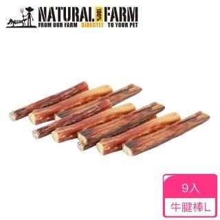 【Natural Farm 自然牧場】紐西蘭天然牛腱棒L9支特惠組(零食 點心 潔牙 挑嘴)