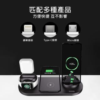 六合一無線充電器多功能通用感應充電器手機手錶耳機支架