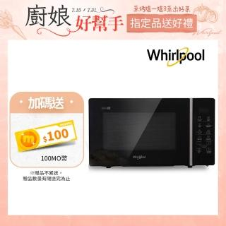 【Whirlpool 惠而浦】20L微電腦微波爐 WMWE200B(可做優格/麵糰發酵)