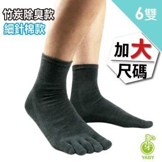 【芽比】MIT加大棉質五指襪6雙組(五指襪