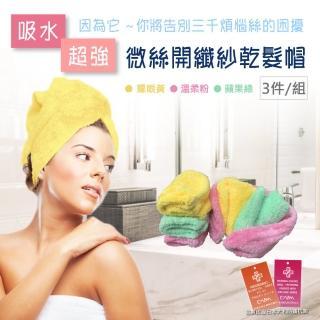 【賀惟生活用品】DAIWA日本原廠 100%台灣製造 微絲開纖紗浴帽 x3條(抑制黴菌 觸感綿密 乾髮帽 保護髮質)