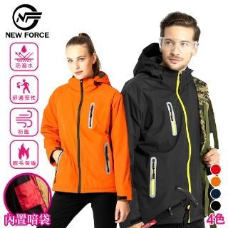 【NEW FORCE】極限機能防潑水厚絨衝鋒外套-4色可選(衝鋒外套/保暖外套/連帽外套/厚外套)