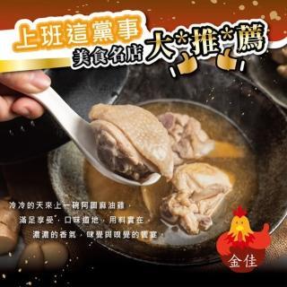 【阿圖】麻油雞(600g±5%/包)/