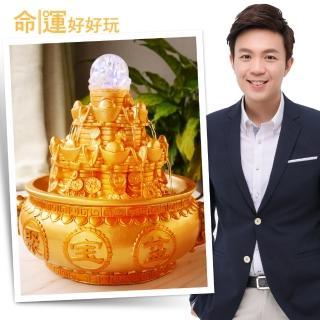 【命運好好玩】湯鎮瑋-財運高昇聚寶流水盆