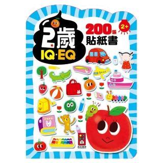 【風車圖書】2歲(IQEQ200張貼紙書)