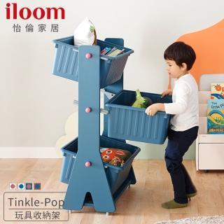 【iloom 怡倫家居】Tinkle-Pop 玩具收納架 附三個儲物盒(4款可選 玩具收納 兒童收納)