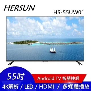 【HERSUN 豪爽】55型4K連網液晶顯示器(HS-55UW01)