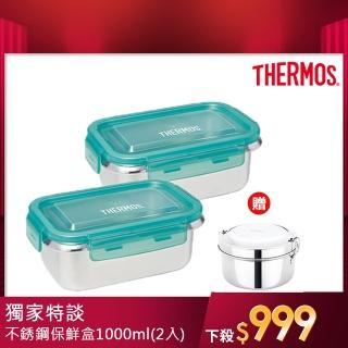 【膳魔師_買1送1】不鏽鋼保鮮盒1000ml(Z-SSFS-1000R)