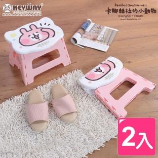【KEYWAY】卡娜赫拉的小動物折疊椅(2入)
