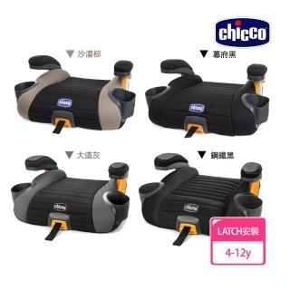 【Chicco】GoFit Plus汽車輔助增高座墊-2色