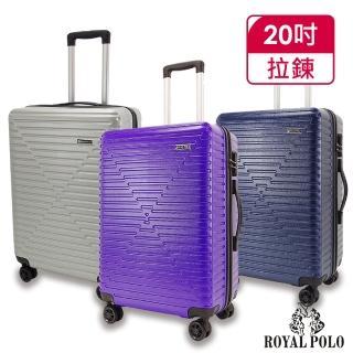 【ROYAL POLO】20吋  極度無限ABS硬殼箱/行李箱(3色任選)