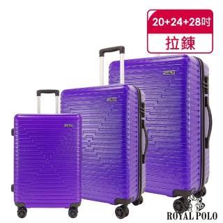 【ROYAL POLO】20+24+28吋  極度無限ABS硬殼箱/行李箱(3色任選)