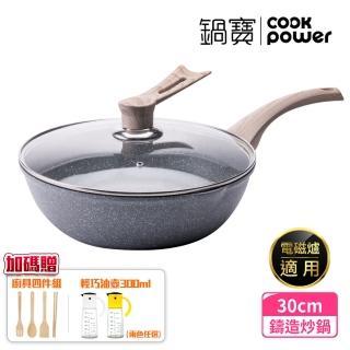 【CookPower 鍋寶】熔岩厚釜鑄造不沾炒鍋30CM-電磁爐適用(含可立式鍋蓋)