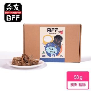 【BFF 猋友】澳洲 頂級 豬肺 58g(天然狗零食;刷口解憂; 經期舒緩)