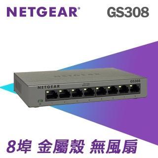 (三入組)【NETGEAR】GS308 - 8埠 1000M Gigabit Ethernet Switch 高速交換式集線器 金屬外殼