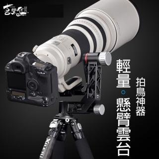 【Xiletu 喜樂途】XGH-3 輕量化鏤空懸臂雲台 載重25KG 益祥公司貨(阿卡標準夾座 360度旋轉)