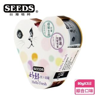 【Seeds 聖萊西】Hello Fresh好鮮心型禮盒80G-3罐組 口味隨機(貓罐)