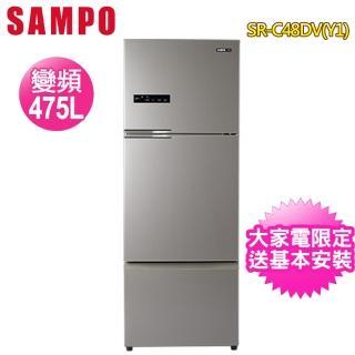 【SAMPO 聲寶】475公升一級能效變頻系列三門冰箱(SR-C48DV-Y1)