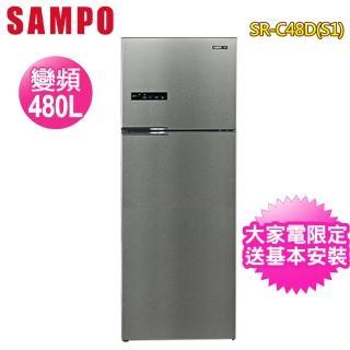 【SAMPO 聲寶】480公升一級能效超值變頻系列雙門冰箱(SR-C48D-S1)