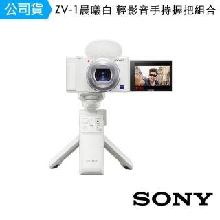 【SONY 索尼】數位相機 ZV-1晨曦白 輕影音手持握把組合(公司貨)