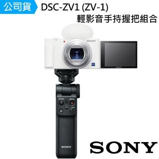 【SONY 索尼】DSC-ZV1 輕影音手持握把組合/晨曦白--公司貨(ZV-1)