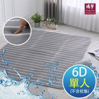 【HongYew 鴻宇】涼墊 水洗6D透氣循環墊 可水洗 矽膠防滑(單人 不含枕墊)