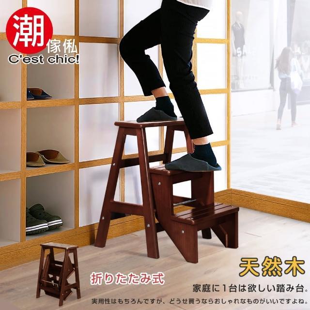 【潮傢俬】小山丘實木三層樓梯椅-步步高升旗艦版-三色可選(樓梯椅)