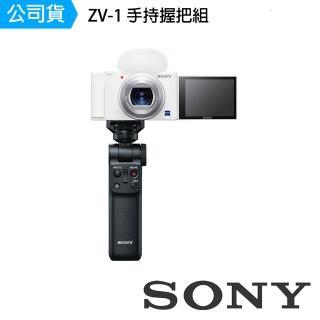 【SONY 索尼】Digital Camera ZV-1 數位相機 輕影音手持握把組合 晨曦白(公司貨)