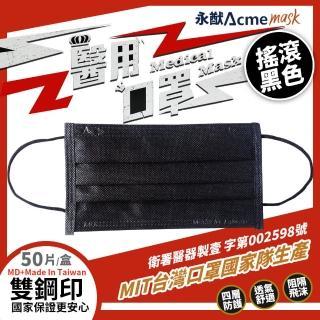 【永猷】雙鋼印拋棄式成人醫用口罩(50入/盒)/