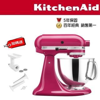 【KitchenAid】4.8公升/5Q桌上型攪拌機(莓果紅)+攪碎器+製香腸器