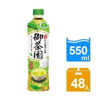 【御茶園】特撰日式綠茶550m 24入x2箱(共48入)
