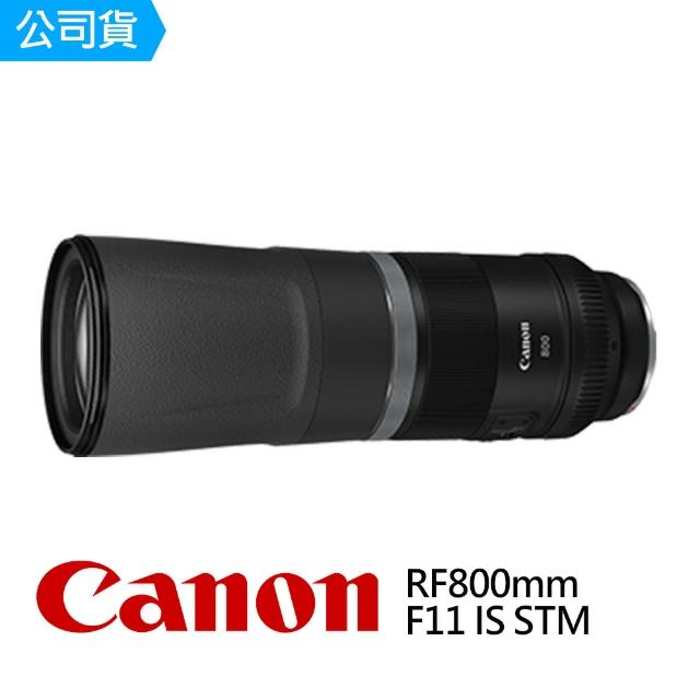 【Canon】RF 800mm F11 IS STM 超望遠定焦鏡頭(公司貨)